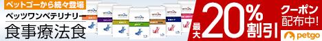 ペット専門オンラインファーマシー【ペットビジョン】療法食・医薬品