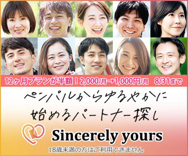 LoveSearch(ラブサーチ):ネット婚活結婚ブライダル