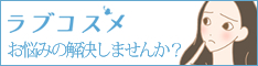 優良出会い系サイト