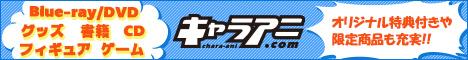 キャラアニ.com