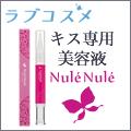 ヌレヌレ・キス専用美容液~Nule Nule~[エルシーラブコスメティック公式] ヌレヌレはキス専用美容液。キスの感触が忘れられない、つやつやふっくらのヌードな唇を作ります。そして、キスで終わらずにいつもよりたくさん触れ合って。唇で罠を仕掛けるラブコスメ、それがヌレヌレです(グロス)。