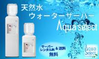 日本有数のきれいな水を無料で、アクアセレクト