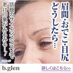 ビバリーグレンのシワ対策化粧品