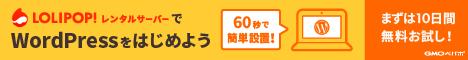 ナウでヤングなレンタルサーバー!ロリポップ! なんと一番安いプランだと月額263円から!これならおこづかいで使えちゃう。 容量も200MBの大容量!CGIにSSI、PHPだって使えるよ。 85個もの可愛いアドレスで、友達に差をつけちゃおう。