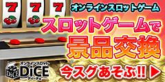 新型ゲームサイト【ディーチェ】