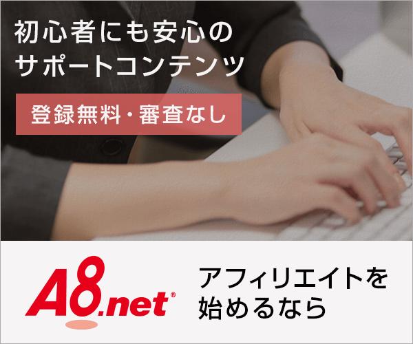 アフィリエイトを始めるならA8.net