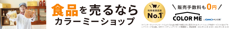 国内最大級の個人向けホスティングサービス「ロリポップ!レンタルサーバー」で有名な株式会社paperboy&co.が提供する、【安い】【簡単】【便利】なショッピングカート!