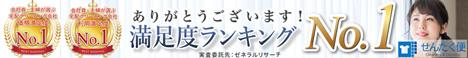 【広告】全国無料宅配クリーニングサービス「せんたく便」