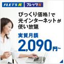【NTTフレッツ光】新規加入で最大82000円キャッシュバックキャンペーン(株式会社ネットナビ)