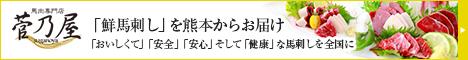 熊本「馬刺し」通販 菅乃屋の口コミ