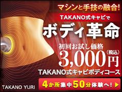 「たかの友梨」ボディ体験エステ 3年連続人気ナンバー1 税込み3,000円
