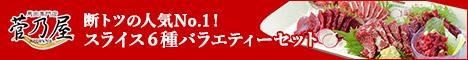 馬刺し専門店【菅乃屋ミート】