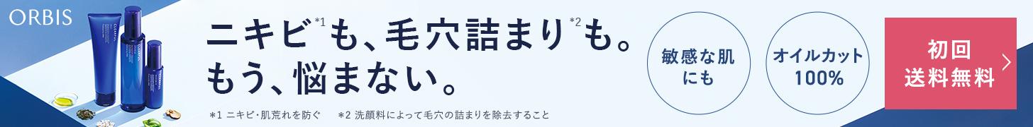 オルビスクリアローション公式サイト