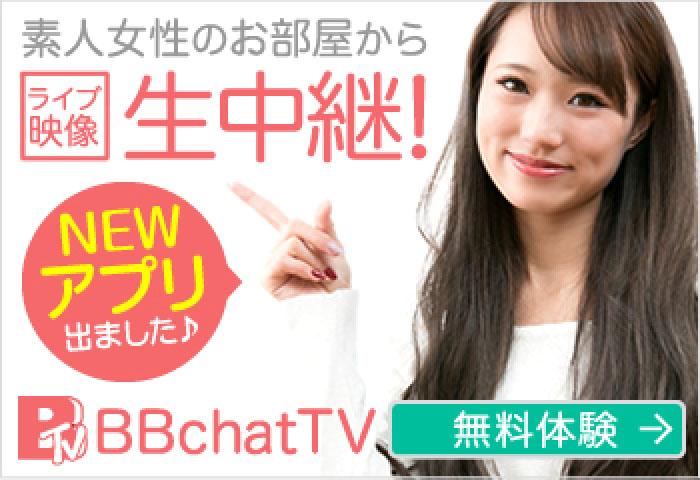 BBchat.TV公式サイト