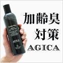 エチケット石鹸AGICAアジカ