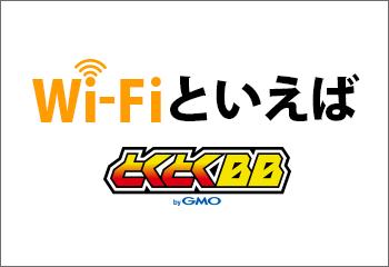 GMO WiMAX 2+