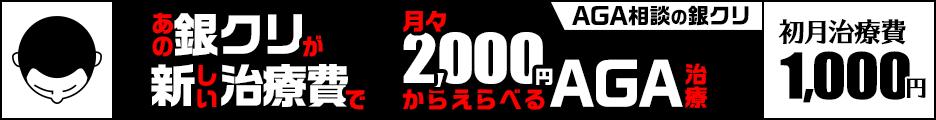 銀座総合美容クリニック