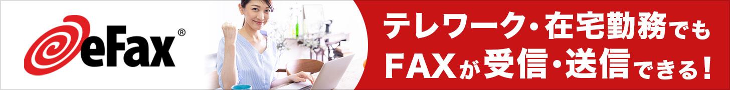 e-fax