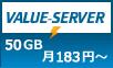 高機能レンタルサーバー