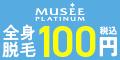 【100%還元】ミュゼプラチナム