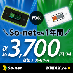 So-net ���o�C�� WiMAX 2+