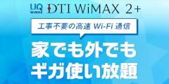 DTI WiMAX2+のポイント対象リンク