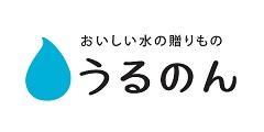 【TOKAI】おいしい水の贈りもの うるのん