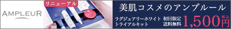 特別価格!10日分2160円送料無料!日焼け止め美容液2回分プレゼント