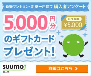 【SUUMO】新築マンション/一戸建て購入者アンケート