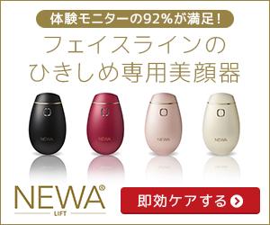 医療メーカー開発美顔器【ビューテリジェンス・newaリフト】