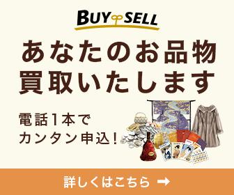 引越し 買取 不用品 東京