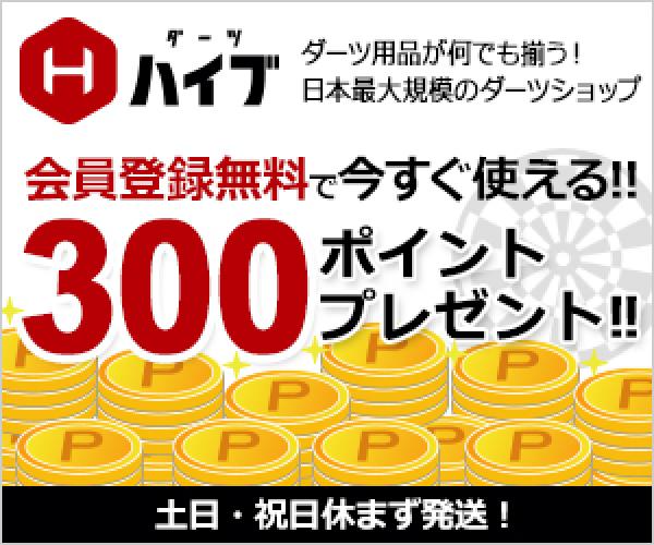 日本最大級の品揃!ダーツショップ【DARTS HiVe】