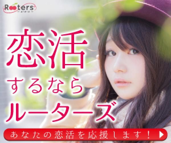 顧客満足度No.1の恋活パーティー【Rooters】