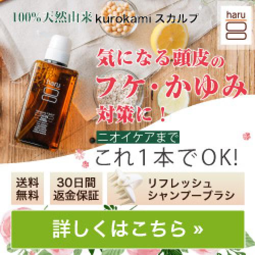haruオンラインショップ