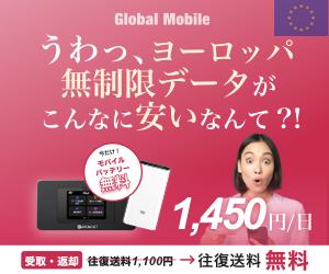 ヨーロッパ専用レンタルWi-Fiルーター【ユーロデータbasic】