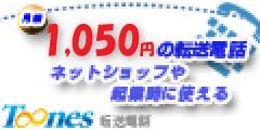 【Toones】転送電話サービスの利用