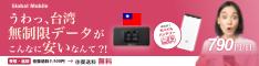 中華電信社バナー