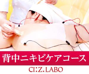 シーズ・ラボニキビ体験コース