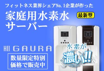 歌志内市の水素水サーバーを今すぐ探す!