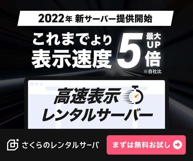 月額129円から!「さくらのレンタルサーバ」日本最大級のバックボーンに、ハイスペックなサーバ大容量ディスクスペース(10GB〜)コントロールパネルによる簡単操作