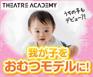 実績多数!!鈴木福クンも赤ちゃんモデル出身