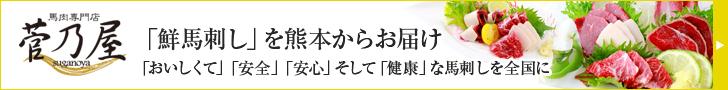 自宅用、ギフトにも!馬肉・馬刺し売上日本一の【菅乃屋】馬刺しの本場熊本よりお取り寄せ!