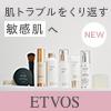 ミネラルファンデーション【ETVOS(エトヴォス)】