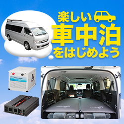 旅行は車中泊で節約・快適に車中泊グッズの専門店オンリースタイル