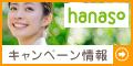 英会話なら無料体験もできるオンライン英会話スクール hanaso