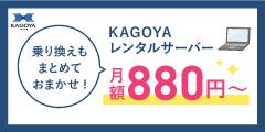 レンタルサーバー、専用サーバーなら「KAGOYA(カゴヤ)」