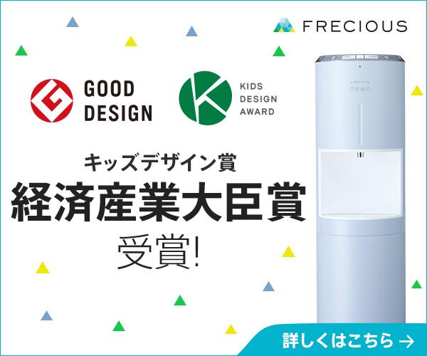 経済産業大臣賞、キッズデザイン賞受賞