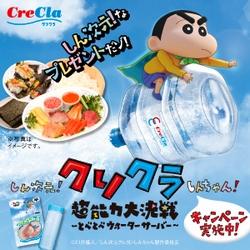 宅配水No1.クリクラ!12Lボトル無料お試しキャンペーン実施中!