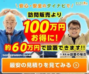 太陽光発電ネット見積もり