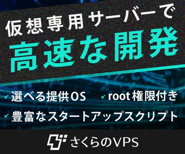 【さくらのVPS】はじめてのVPSならさくらのVPS
